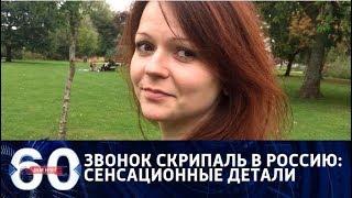 60 минут. Юлия Скрипаль позвонила в Россию: сенсационные подробности. От 05.04.18