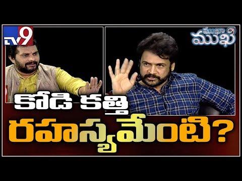 Mukha Mukhi with Hero Sivaji || Operation Garuda Secrets - TV9