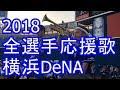 2018全選手応援歌メドレー 横浜DeNAベイスターズ