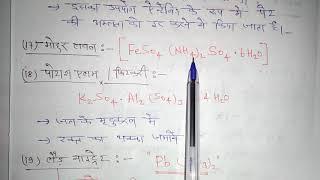 यौगिक एवं रासायनिक सुत्र  part-2||reet level-2,science||
