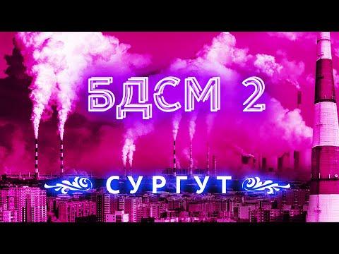 Прогулка с мэром Сургута | Все беды России в одном городе