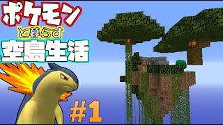 【Minecraft】ポケモンと暮らす空島生活#1【ゆっくり実況】【ポケモンMOD】
