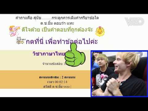 VRZO - KK Vs ฝรั่ง สอบภาษาไทยและอังกฤษ