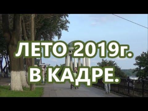 Ярославль.  Лето 2019 г.  Пешком по городу. Муз. Александр Лесников.
