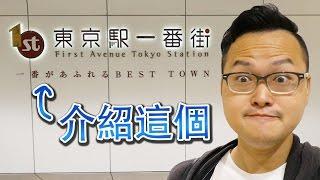 超好逛!超好吃!東京車站一番街導覽《阿倫去旅行》東京駅一番街
