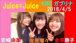 宮崎由加、金澤朋子、段原瑠々(Juice=Juice)KBC ガブリナカフェ。