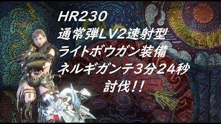 【MHW】通常弾LV2速射装備紹介ネルギガンテ3分34秒 ライトボウガン