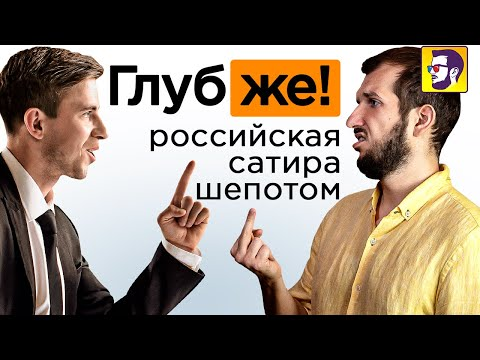 Глубже - российская сатира шепотом (обзор комедии) - Ruslar.Biz