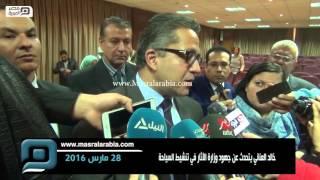 مصر العربية |خالد العناني يتحدث عن جهود وزارة الآثار في تنشيط السياحة