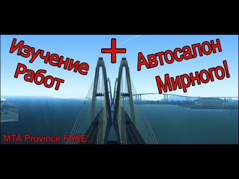 MTA Province FAKE #2 Изучение работ + Автосалон в Мирном!