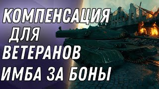 КОМПЕНСАЦИЯ ДЛЯ ВЕТЕРАНОВ WOT 2020, НОВАЯ ИМБА СССР ЗА БОНЫ - ПОДАРОК ДЛЯ ВЕТЕРАНОВ world of tanks