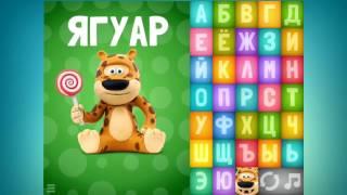 Говорящая азбука  Учим русский алфавит для самых маленьких  Для детей 3 - 6 лет