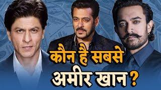 Bollywood के तीनों Khans में से कौन है सबसे अमीर, देखिए ये खास रिपोर्ट