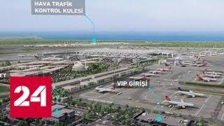 В Стамбуле открыли крупнейший в мире аэропорт - Россия 24