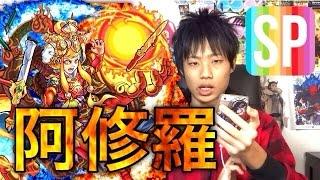 【モンスト】超絶「紅蓮燃ゆるは妄執の悪」スピクリ攻略 thumbnail