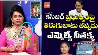 MLA Seethakka Reacts on RTC Strike and CM KCR Decision | Telangana | Mulugu MLA | Congress