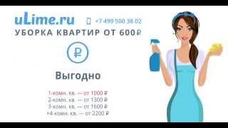 Уборка квартир в Москве | uLime(, 2014-10-13T12:51:24.000Z)
