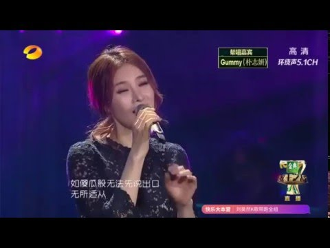 You Are My Everything - Gummy ft Hwang Ji Yeol ( Live)
