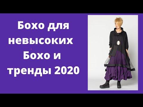 Стиль Бохо для невысоких женщин. Тренды 2020 и стиль Бохо