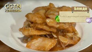 Китайская кухня 24/03/2018 Рыба с хрустящей