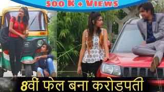 8वी फेल बना करोड़पति | WAQT SABKA BADLTA HA | अमीर V/S गरीब | AMAN BHATI