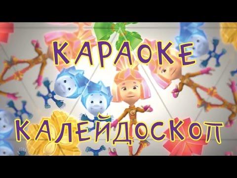 Ноты детских песен, видео танцев