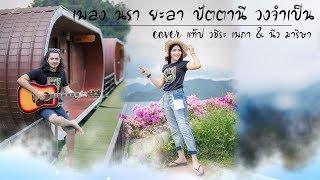 เพลง นรา ยะลา ปัตตานี วงจำเป็น cover แท็ป วชิระ เพกา& นิว มาริษา