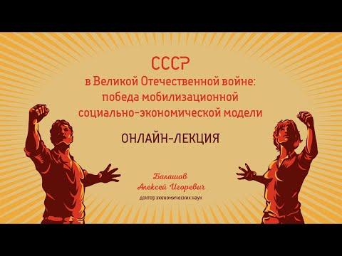«СССР в Великой Отечественной войне: победа мобилизационной социально-экономической модели»