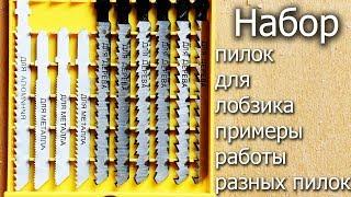 Набор пилок для электролобзика