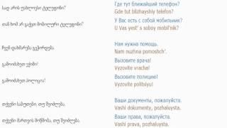 რუსულის გაკვეთილი 39 (ავარია)/Russian Lessons 39/Уроки русского 39