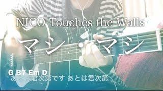 【弾き語り】マシ・マシ / NICO Touches the Walls【コード歌詞付き】アニメ「ハイキュー!!」3期ED曲