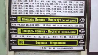 видео Автобус в Брянск недорого. Расписание и цены на  билет