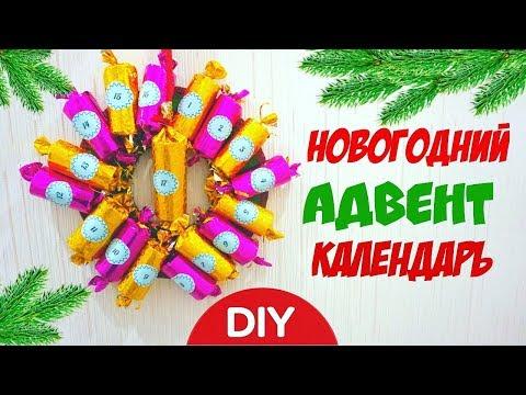 АДВЕНТ КАЛЕНДАРЬ из туалетной бумаги/ DIY. ADVENT CALENDAR