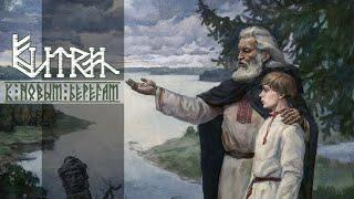 Феатрон - К Новым Берегам (демка - инструментал)