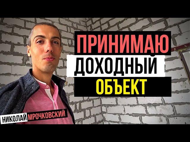 Куда вложился Николай | Приемка нового объекта | Ожидаемая доходность 50%. Куда вложить деньги 2019?