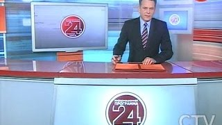 CTV.BY: Новости ''24 часа'' за 10.30 08.10.2014