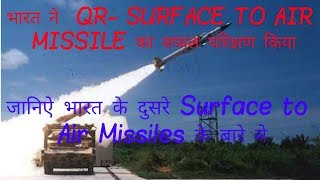 INDIA'S MISSILE TEST(HINDI) Know About India,s SAM