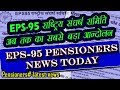 Eps 95 Pension Latest News 2019 ईप एस 95 स घर ष सम त क आव ह न mp3