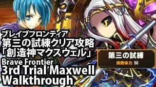 ブレイブフロンティア【第三の試練「創造神マクスウェル」クリア】 Brave Frontier 3rd Trial Maxwell Clear Walkthrough