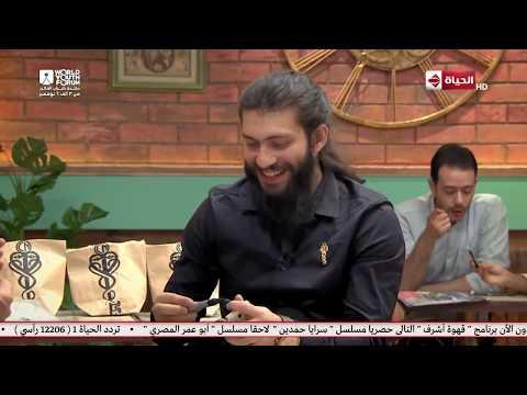 قهوة أشرف - فقرة الساحر مع كريس المصري والفنان أشرف عبد الباقي ومصطفى خاطر