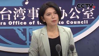 国台办:坚决反对美台之间进行任何形式的军事联系 |《中国新闻》CCTV中文国际 - YouTube