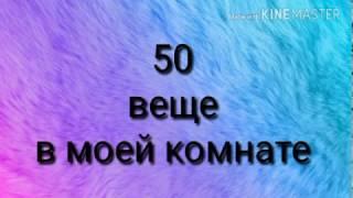 50вещей в моей комнате\Angelina Druzhinin (⌒.−)=★