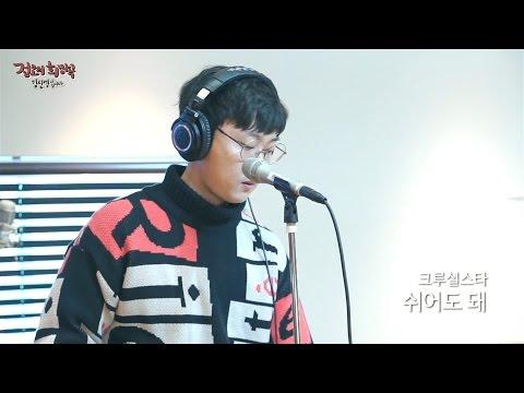 Crucial Star - You Can Rest, 크루셜스타 - 쉬어도 돼 [정오의 희망곡 김신영입니다] 20170308