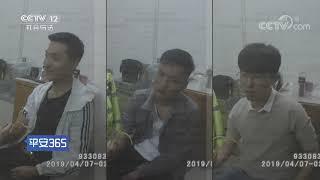 《平安365》 20190610 我在现场| CCTV社会与法