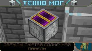 [Техно+Магический ► Minecraft] Сезон №1 E 082 - Дважды сжатая солнечная панель