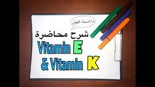 vitamin E & vitamin K