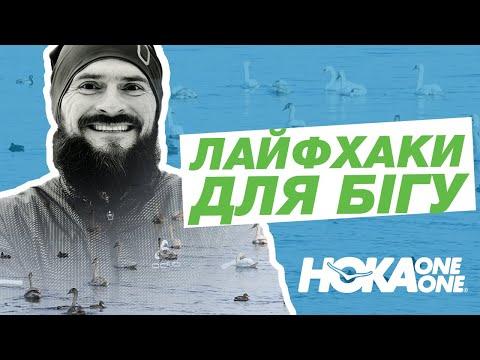 5 лайфхаків для бігу від Ігоря Кретова. Поради для бігунів.