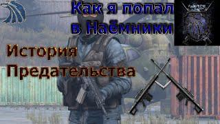 Dayz STALKER RP.Как я попал в Наёмники,история Предательства...