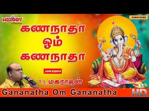 Gananatha Om Gananatha | Vinayagar Padalgal | T.L.Maharajen | Vinayagar Songs