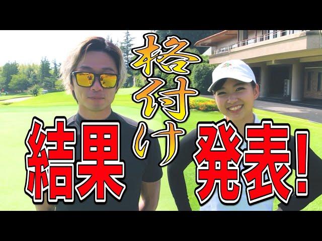 【完結】ゴルファー格付けチェック結果発表!男子プロゴルファーは60台で一流を証明できたか!?_JGMやさと石岡GC⑥